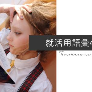 【就活】ESで使える語彙集(約40パターンのまとめと解説)