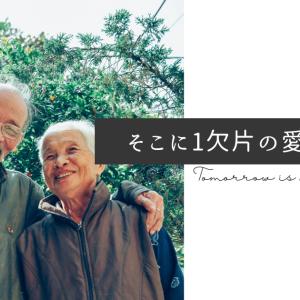 疲れた時は祖父母に会いに行く。そこに一欠片の愛があるから