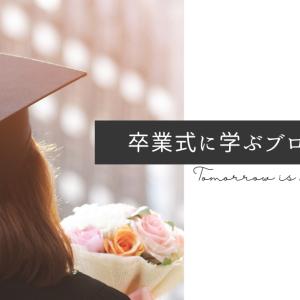【初心者ブログ】大学の卒業式に学ぶブログ運営(運営報告あり)