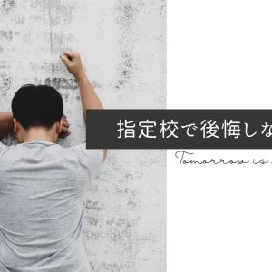 """【綺麗事抜き】""""後悔しない""""指定校推薦合格後の過ごし方おすすめ"""