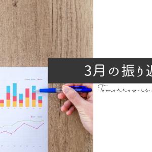 【初心者ブログ】3月の振り返りと運営報告(4月の目標設定)