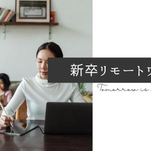 【在宅勤務】新卒で入社した企業が『フルリモートワーク』だった件(体験談を暴露)
