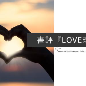 【レビュー】漫画『LOVE理論』の評価は?(無料で読める場所も紹介)