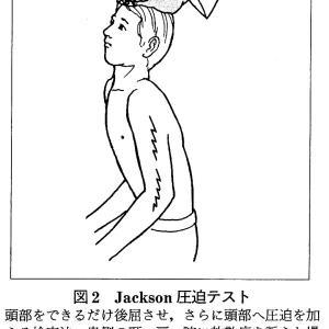 頚椎椎間板ヘルニアによる神経根症の診断