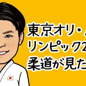 どうなる東京オリンピック 柔道全階級制覇に期待