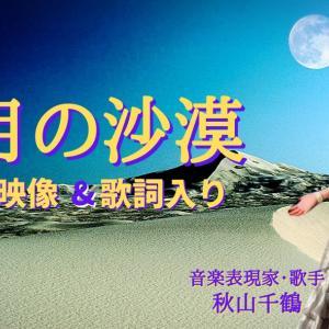 月の沙漠(100年前の歌)を、秋山千鶴YouTube102曲目に