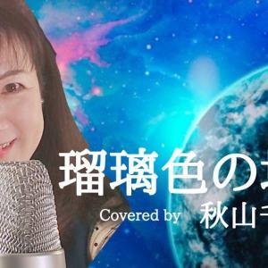 松田聖子さんの名曲瑠璃色の地球110曲YouTubeアップ