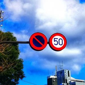 道路の制限速度を調べる方法とは?!