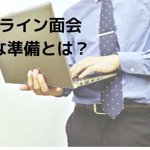 【オンライン面会】方法を参考例を挙げて解説!