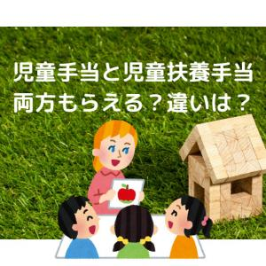 児童手当と児童扶養手当の違いとは?両方もらえる?対象や支給期間を簡単解説