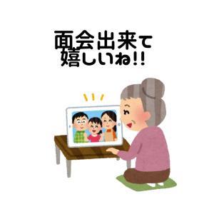 【オンライン面会】メリットとデメリットを踏まえてもおススメ!とおまけ