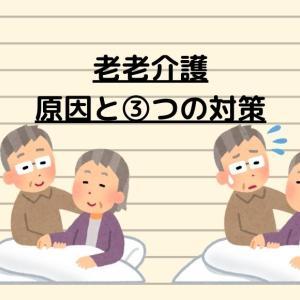 【老老介護】原因と課題と施策 老老介護を防ぐ3つの方法