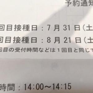 7月31日にワクチン接種が、決まった