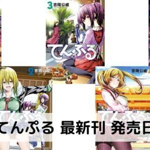 【最新刊】「てんぷる 6巻」の発売日はいつ?発売日を予想!