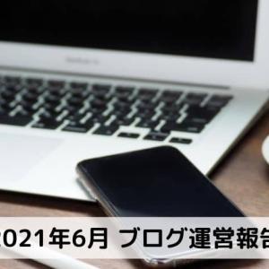 【2021年6月ブログ運営報告】アニメ・漫画・ライトノベル関連のブログのPV数・収益は?