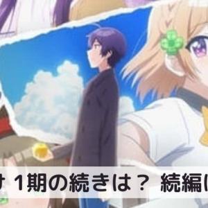 TVアニメ「幼なじみが絶対に負けないラブコメ」の続きはライトノベル(原作)の何巻から?続編はいつ制作・放送される?