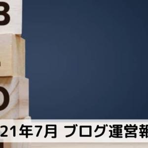【2021年7月ブログ運営報告】アニメ・漫画・ライトノベル関連のブログのPV数・収益は?