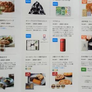 アルコニックスからカタログギフトが届きました!2000円相当の商品が選べる。