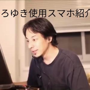 論破王ひろゆきはスマホ2台持ち!?ひろゆき使用スマホ解説!!