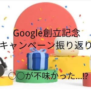 〇〇が残念だった!?Google創立記念キャンペーン振り返り!!