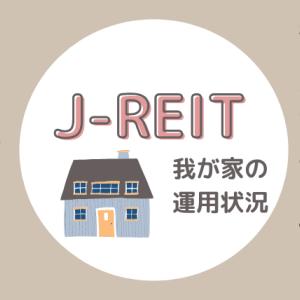 我が家の運用状況公開します〜J-REIT編〜
