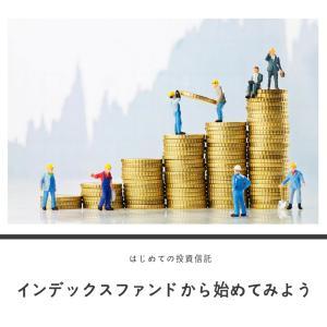 【投資の最適解】インデックス投資などに代表されるETFへ投資するメリット