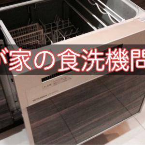 我が家の食洗機の話し