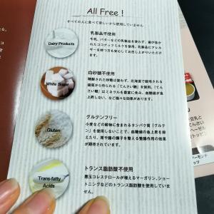松本薫さんのアイスのダシーズ食べたくなりお取り寄せ