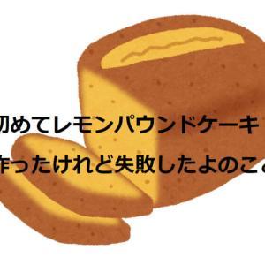 初めて作ったパウンドケーキ。盛りすぎて微妙な味わい・・・