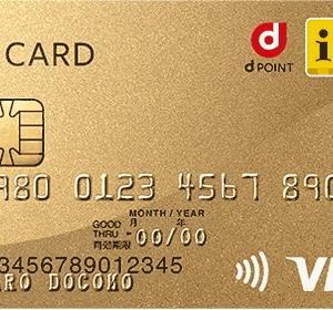 dカードからdカードGOLD(ゴールド)へのアップグレード:年会費の元は取れる?