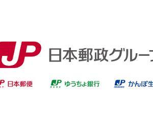 [株式投資]日本郵政(6178)の配当通知