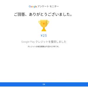 Googleアンケートモニターの報酬でGoogle Oneのドライブ容量を実質無料で購入