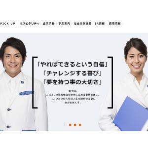 [株式投資]東京個別指導学院(4745)の配当・株主優待