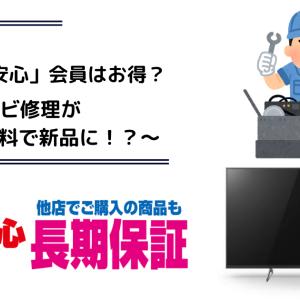 ヤマダ電機「NewThe安心」会員はお得?~液晶テレビ修理が無料で新品に!?~