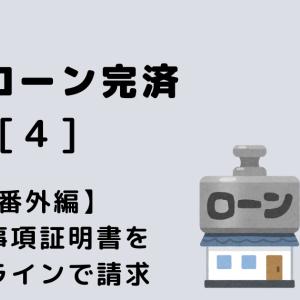 住宅ローン完済[4]〜抵当権抹消登記後のオンライン登記事項証明書請求〜