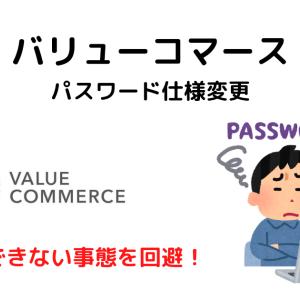 バリューコマースのパスワード仕様変更〜ログインできない事態を回避!