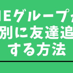【印刷用PDFも有り】LINEグループから個別に友達追加する方法(グループのメンバーを友達登録)