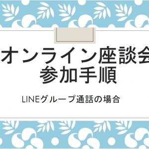 【印刷用PDFあり】LINEでオンライン座談会に参加する方法(グループ通話の場合)