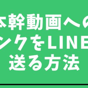 【印刷用PDFあり】本幹動画へのリンクをLINEで送る方法