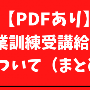 【ダウンロード用PDFあり】職業訓練受講給付金について(まとめ)