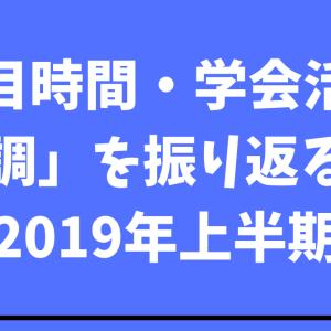 過去3.5年間の「題目時間・学会活動・体調」を振り返ってみる②:2019年上半期
