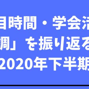 【2020年下半期】「題目時間・学会活動・体調」を振り返ってみる
