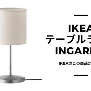 【間接照明】IKEA テーブルランプ「INGARED インガレード」が超コスパでオススメ(その他購入品紹介あり)