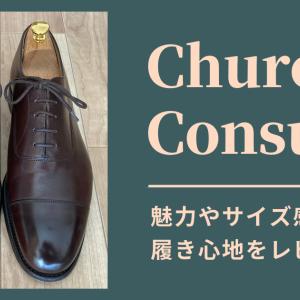 【チャーチ】コンサルのサイズ感、履き方をレビュー