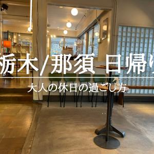 【大人の休日の過ごし方】那須高原の日帰り旅行が最高だった感想blog