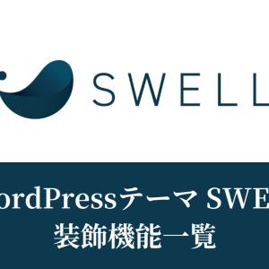 【SWELL装飾機能一覧】WordPressテーマのSWELLの装飾(デザイン)機能まとめ