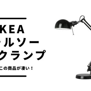 【IKEA】おすすめのデスクライト「フォルソー(FORSÅ )」をレビュー