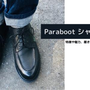 【パラブーツ】シャンボードの特徴や魅力、履き心地を徹底レビュー