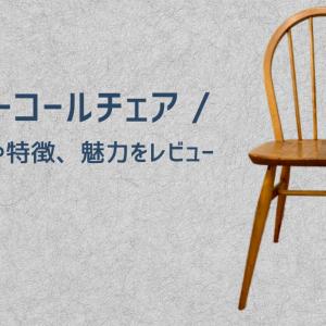 【おすすめのアンティーク椅子】アーコールチェアの種類や特徴、魅力をレビュー
