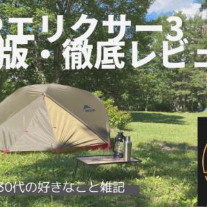 おすすめキャンプギアレビュー【MSRエリクサー3】【完全版・徹底レビュー】【Elixer3】【新幕購入!!】